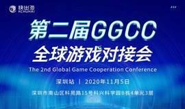 第二届GGCC全球游戏对接会