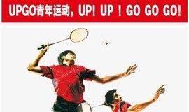 UP青年运动-2020周日羽毛球活动报名丨第二季丨共10期丨第1-5期