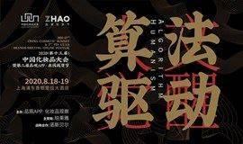2020(第十三届)中国化妆品大会
