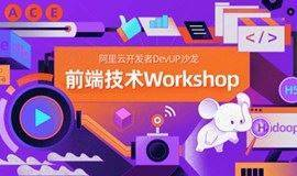 阿里云开发者 DevUP 沙龙 -成都站 -前端技术Workshop