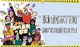 """2333即兴喜剧教室&朗昆美好学院共同出品""""拯救不开心""""即兴喜剧Show"""