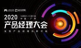 广州产品经理大会预售 | 从商业/增长/创新/技术等多角度,探索产品经理的发展新可能!