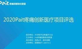 2020PAIT疼痛创新医疗项目评选