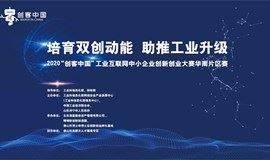 """2020""""创客中国""""工业互联网中小企业创新创业大赛华南赛区总决赛"""