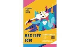 MAX · Live | 2020首场线下音乐会