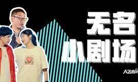 【8月16日】无名小剧场-中文脱口秀专场 【晚间场】