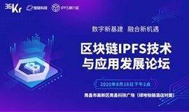 区块链IPFS技术与应用发展论坛