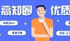 【本周日丨广州】男生年薪20w+高端专场联谊
