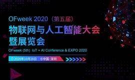 2020(第五届)物联网与人工智能大会暨展览会