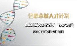 【招生】全面复盘,恺思临床研究精英班(第六期)隆重推出!