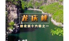 周六/日:龙庆峡 塞外一绝の小三峡胜似三峡-小漓江赛过漓江
