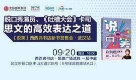【9.20武汉】思文《说笑》西西弗书店新书签售会