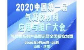 2020年第一届气凝胶材料应用与推广大会