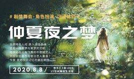 8.8周六剧情舞会   仲夏夜之梦——寻找公主贝拉