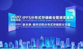 华科闪云IPFS分布式存储峰会暨颁奖盛典 · 敦煌