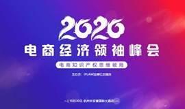 聚焦电商,赋能发展!2020电商经济领袖峰会议程出炉!