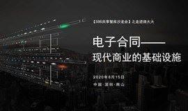 【595共享智库沙龙】之走进律大大—电子合同行业应用