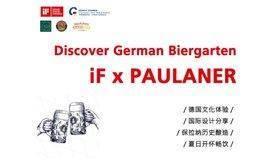 iF x PAULANER 畅谈设计 享德式夏日周末