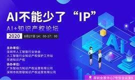 """AI不能少了""""IP""""——AI+知识产权论坛"""
