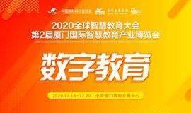 2020全球智慧教育大会暨第2届厦门国际智慧教育产业博览会