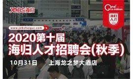 2020第十届海归人才招聘会(秋季)上海站