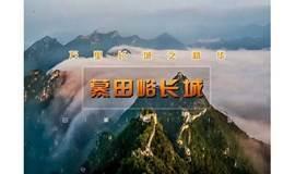 周六/日 慕田峪长城 拍长城风景最美的地方-中国万里长城的其中著名一段