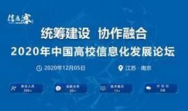 2020年中国高校信息化发展论坛