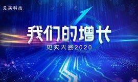 【我们的增长】见实大会2020