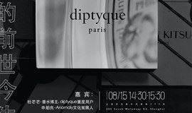 Anomaly x diptyque: 一个香氛品牌的前世今生
