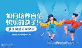 亲子沟通心灵密码分享会《上海站》 落地 高效 实用的体系育儿不用愁