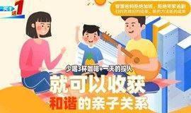 【报一送一】亲子沟通心灵密码分享会《上海站》 落地 高效 实用的体系育儿不用愁