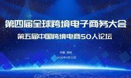 第四届全球跨境电子商务大会 -第五届中国跨境电商50人论坛