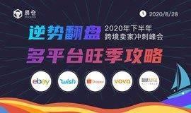 逆势翻盘丨多平台旺季攻略-2020年下半年跨境卖家冲刺峰会