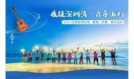 8月14日夜徒深圳湾,草地音乐派对,观赏夜景听潮汐玩自拍