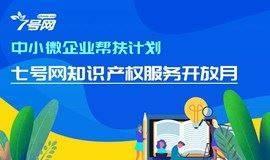 七号网知识产权服务开放月
