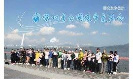 要交友来徒步,8月29日深圳湾公园徒步交友会,真实见面加好友