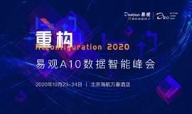 重构——2020 易观 A10 数据智能峰会