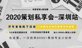 2020策划私享会-深圳站