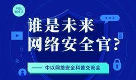 """科技咖啡馆之""""谁是未来网络安全官?""""—— 中以网络安全科普交流会"""