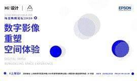 (上海站)场景唤醒论坛2020:数字影像重塑空间体验