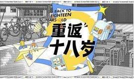 【18岁放肆野】水战音乐会