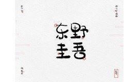 U 读书会 第18期   夏日特辑:东野圭吾专场来啦!