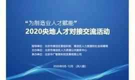 2020央地人才对接交流活动第一期——IoT物联网与人工智能融合发展专题论坛