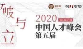 破与立——2020第五届中国人才峰会广州站