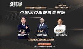 """【创械圈】""""KOL三人行"""" 中国医疗器械自主创新——限时免费"""