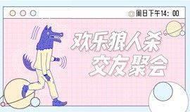 本周日下午,徐家汇欢乐【狼人杀】单身交友桌游趴/一起演技大pk