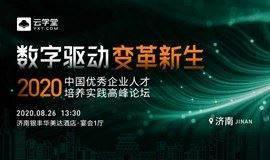 2020中国优秀企业人才培养实践高峰论坛·济南站