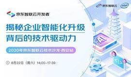 京东智能云技术沙龙西安站--揭秘企业智能化升级背后的技术驱动力