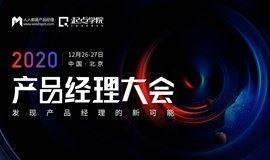 预售开抢中 | 产品经理大会北京站,从B端产品、新技术、运营增长多维度,发现产品经理的新可能!