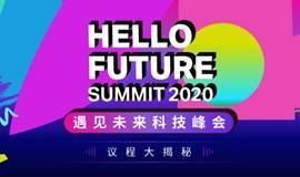 Hello Future Summit 2020 遇见未来科技峰会